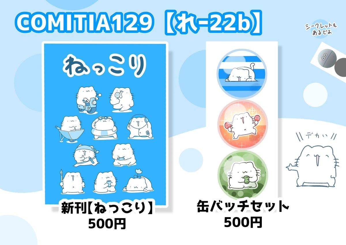 8月25日に「COMITIA129」というイベントに参加させていただきます!場所は「東京ビッグサイト青海展示漣Bホール【れー22b】」です。忍者ねこが暴れるだけの本と缶バッチセットを持っていく予定です(数に限りありますゴメンね!)暇だったら会いに来てね~~~!!#コミティア129