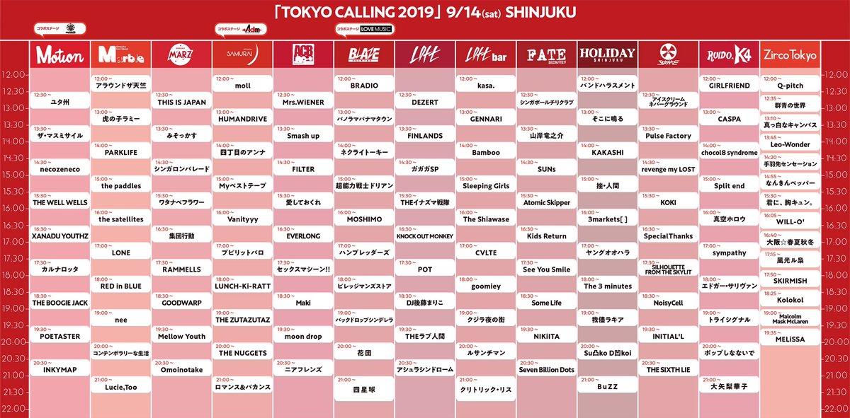 【⏰タイムテーブル解禁⏰】TOKYO CALLING 2019タイムテーブルはこちらです🙌イープラスぴあ:Pコード/162-605ローソン:Lコード/76766LINEチケットチケットのお買い求めはお早めに💨#トーキョーコーリング