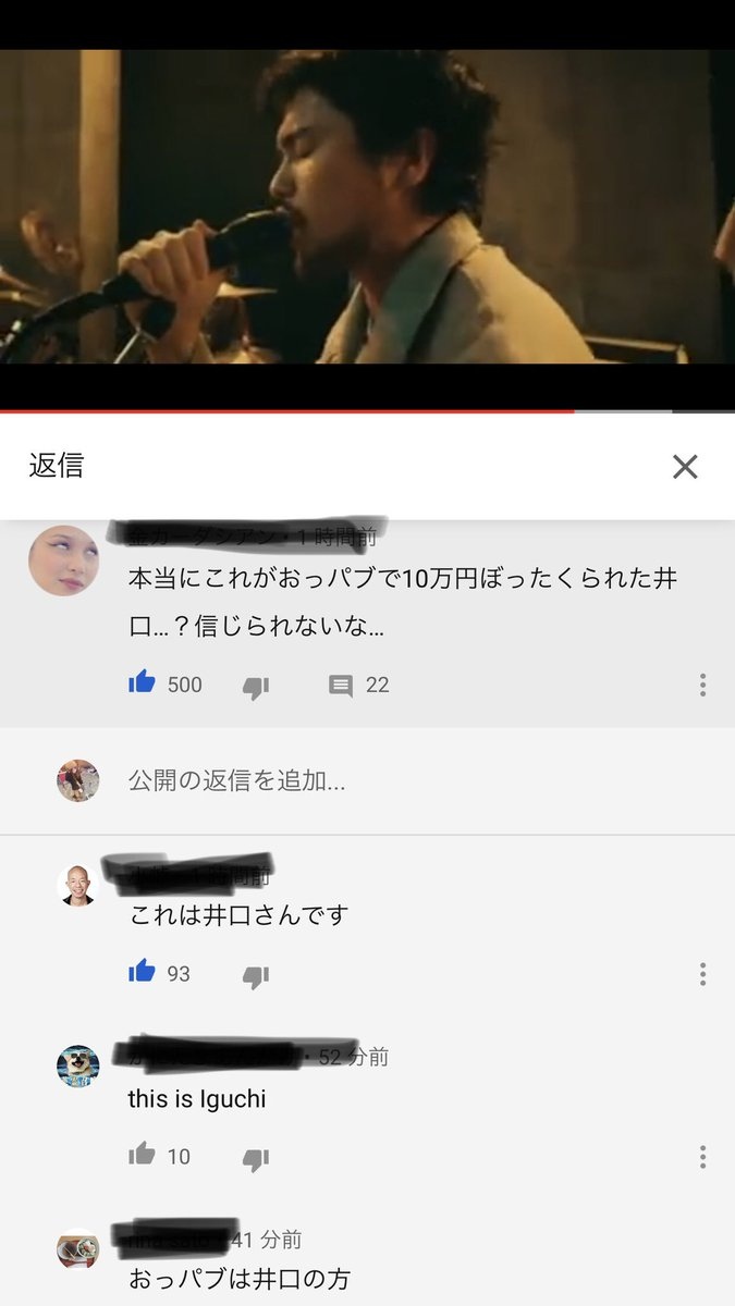 井口理 twitter