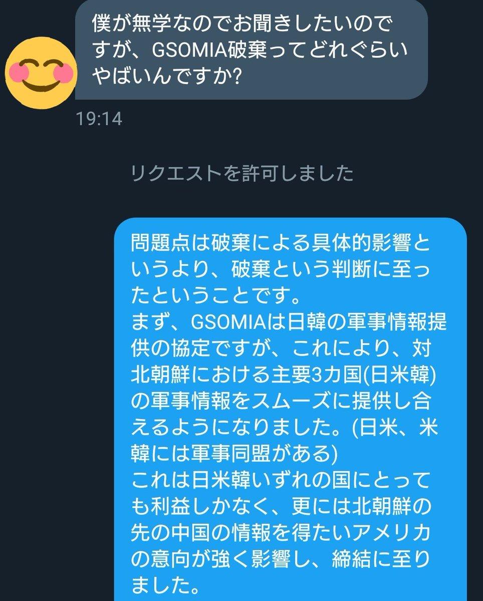 DMで質問が来たのでGSOMIA破棄についての私感です。