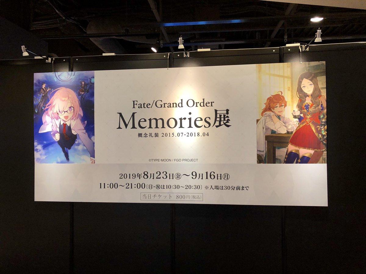 Fate/Grand Order Memories展、一足お先に行ってきました〜明日から開催です☺️ #FGO