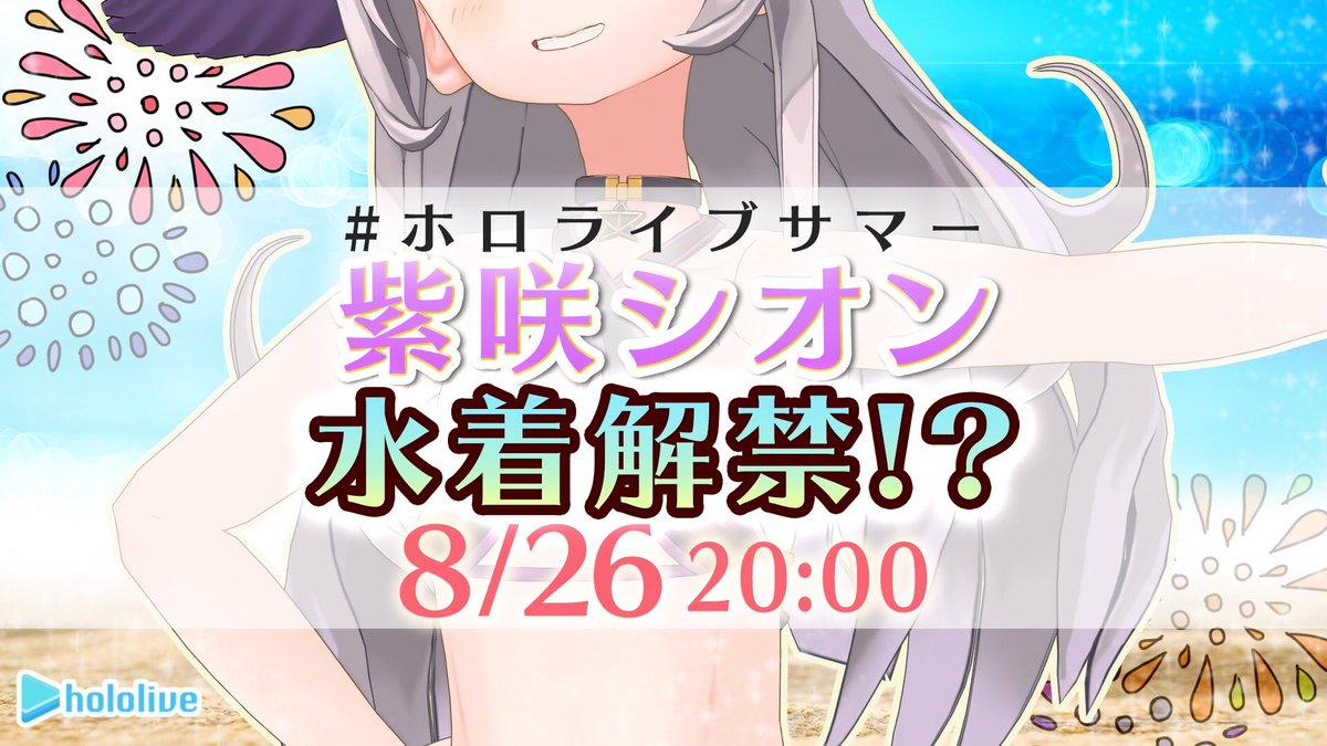 【重大告知✨】8月26日20時から!!!!!!やっと水着解禁だぁ!!!?!!?!?!!?!?!みんな予定空けといてね😇💓......えっっ