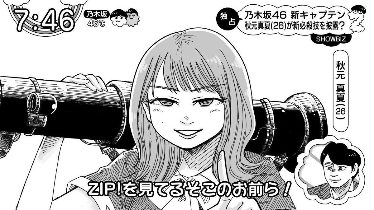 真夏さんの新必殺技を見た桝アナ#乃木坂工事中