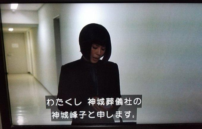 の 三石 科捜研 女