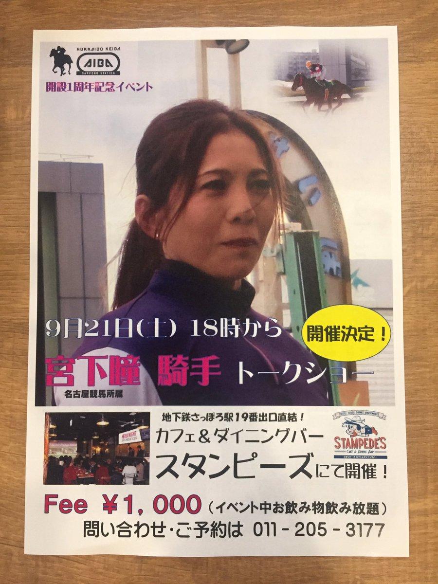 来月は宮下瞳騎手がゲストですか。 #Aiba札幌駅前 #スタンピーズ