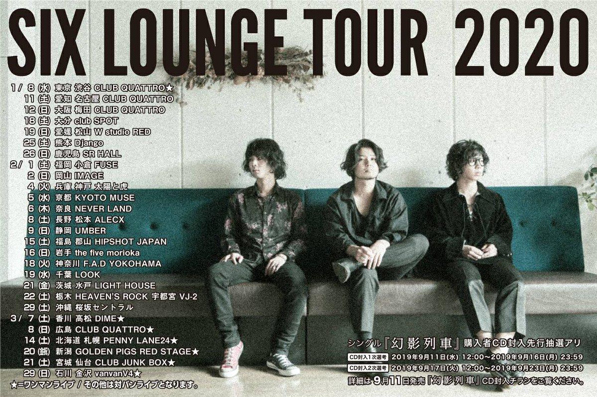 「SIX LOUNGE TOUR 2020」日程解禁!9/11リリースNew Single「幻影列車」CD封入先行(抽選)もあります。詳細は