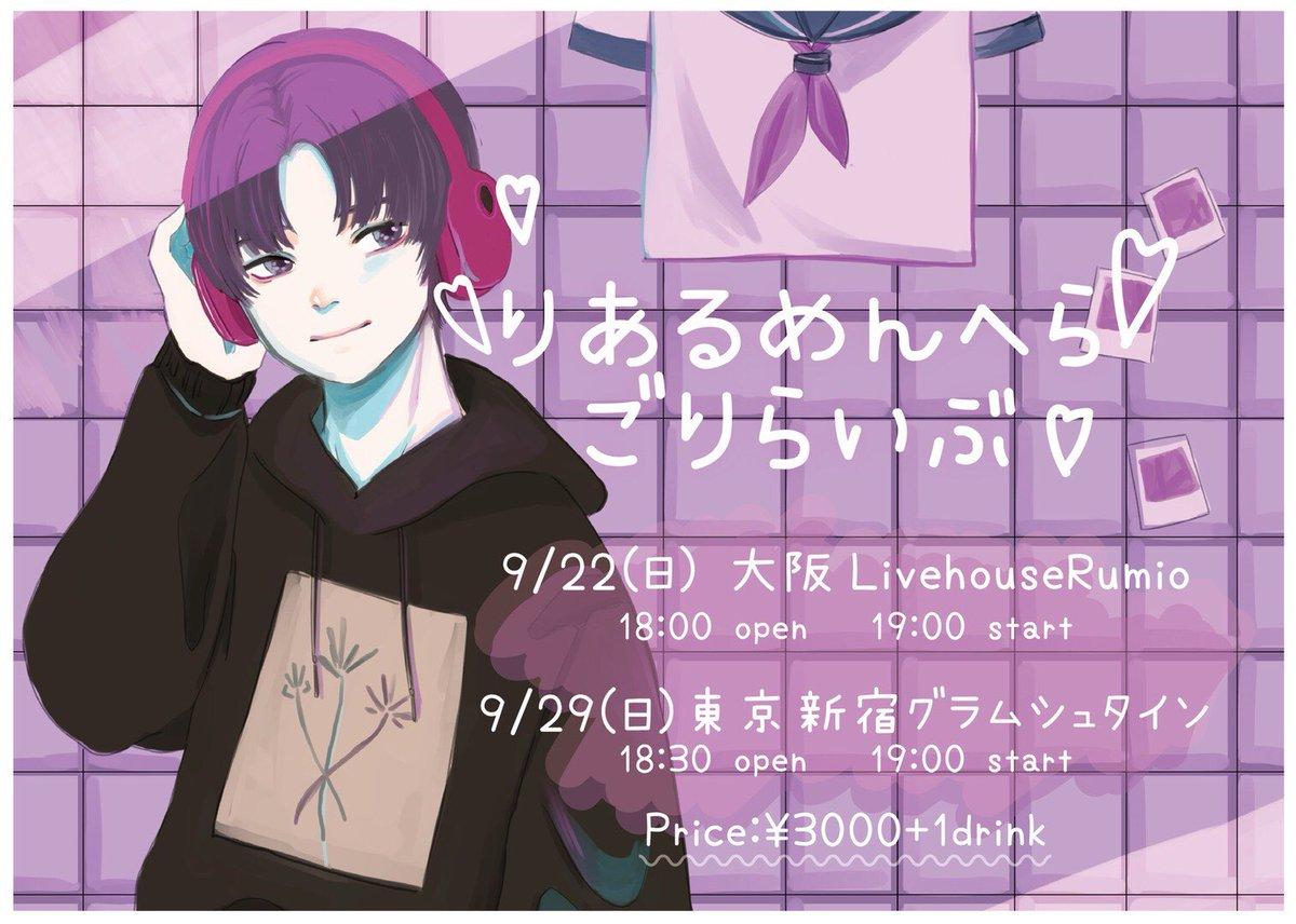 【重大発表】~りあるめんへらごりらいぶ~この度、大阪 9/22 東京 9/29 に、ワンマンライブを公演致します♡♡♡グッズ情報は近日お知らせします!チケットは先着順で下記URLにて販売開始しているので是非!💕大阪 : 東京 :