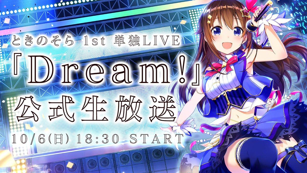 今日も #ときのそら生放送 ありがとうございましたー!!✩°。⋆⸜(* ॑꒳ ॑* )⸝明日『夏祭り』歌ってみた公開!10/06(昼)イベント『でいどり〜む』参加!1stワンマンライブ『Dream!』ニコニコ生放送が決定!!よろしくお願いします(*´꒳`*)゚*.・♡