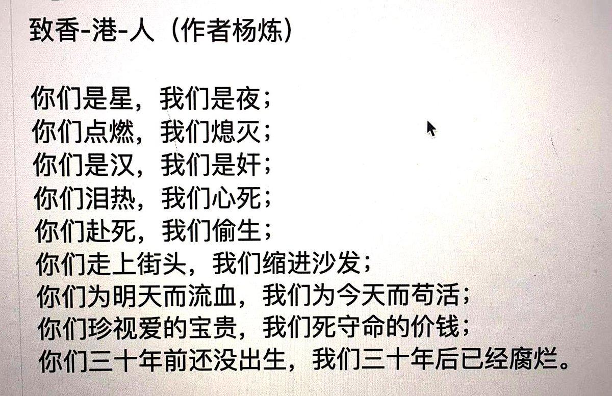 Image result for 杨炼 香港