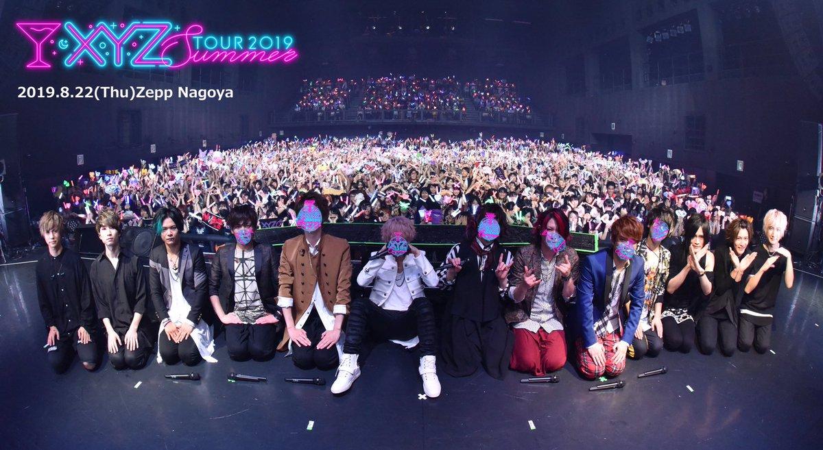 XYZ TOUR 2019 -SUMMER-初日、名古屋公演 1日目終了!ご来場の皆様、ありがとうございました!明日は名古屋公演 2日目、お待ちしております!!#XYZTOUR #XYZ名古屋