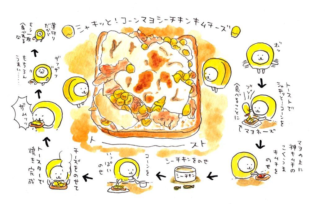 シャキッと!コーンマヨシーチキンキムチーズトースト