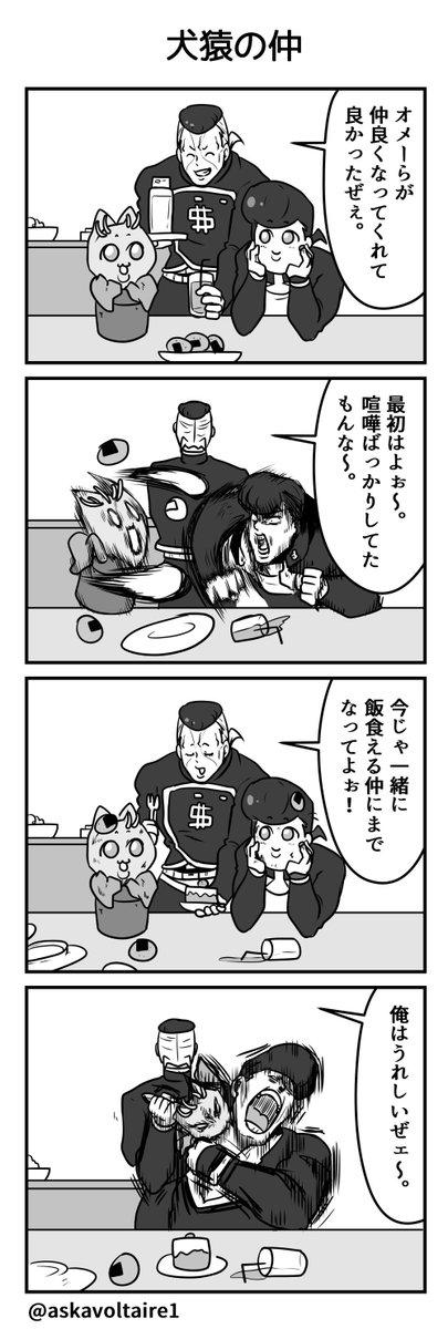 仗助vs猫草