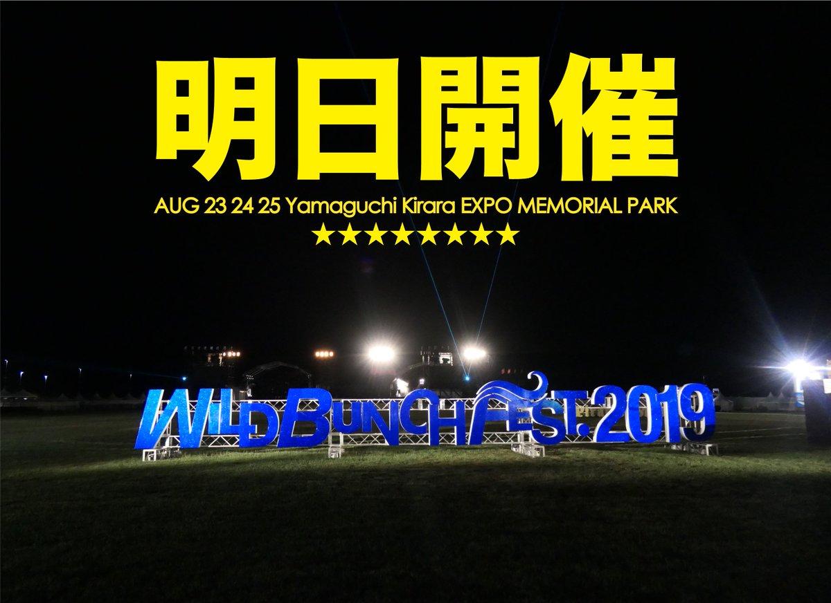 WILD BUNCH FEST. 2019いよいよ明日開催!!#ワイバン#wbfest