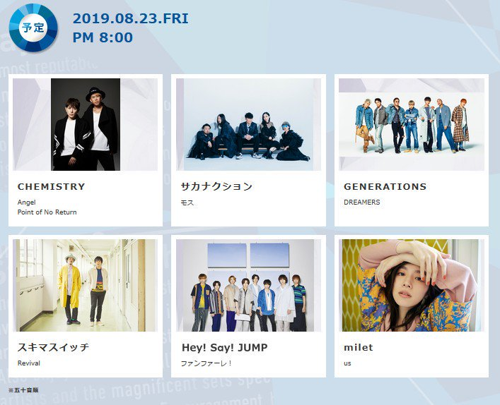 【明日】8/23金 20:00-テレ朝「MUSIC STATION」GENERATIONSが生出演!GENERATIONS「DREAMERS」#EXILETRIBE
