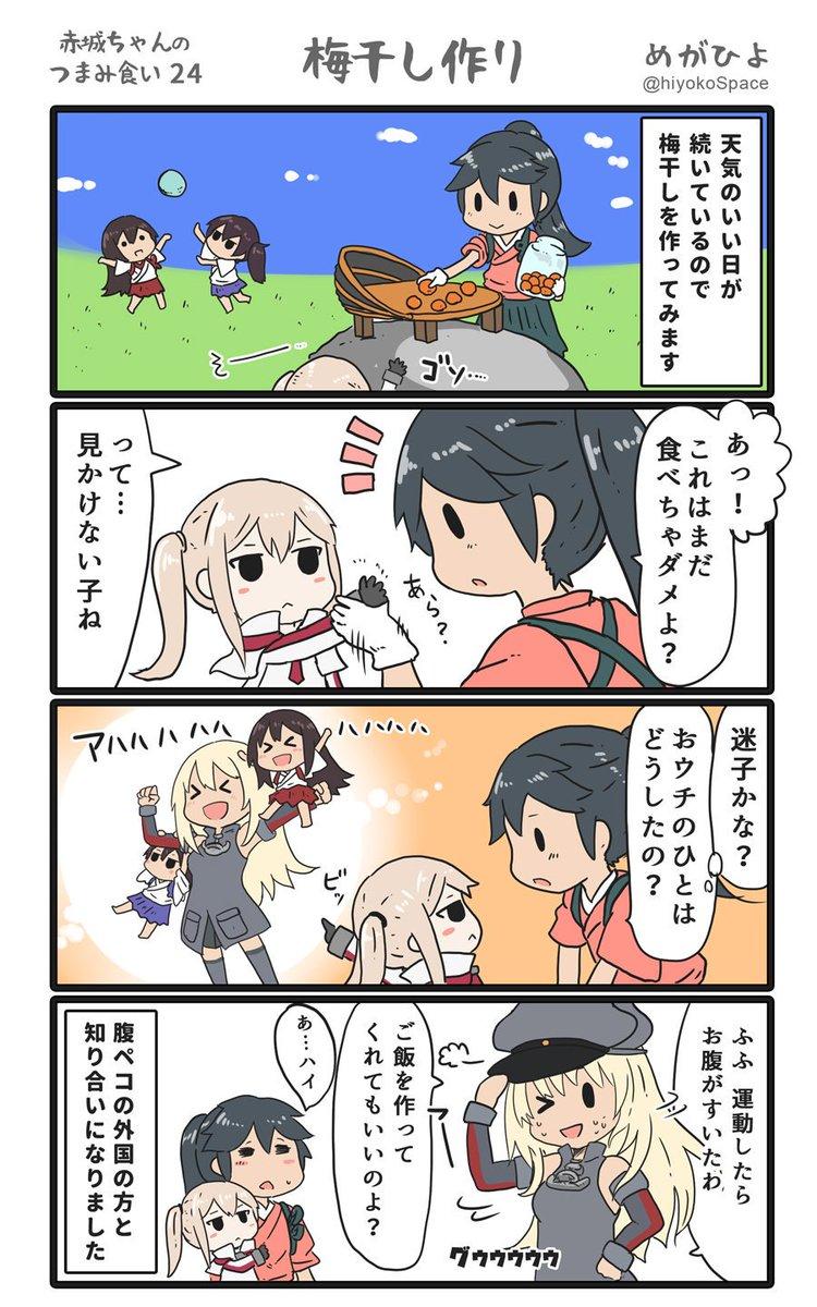「赤城ちゃんのつまみ食い 24」 〜梅干し作り〜