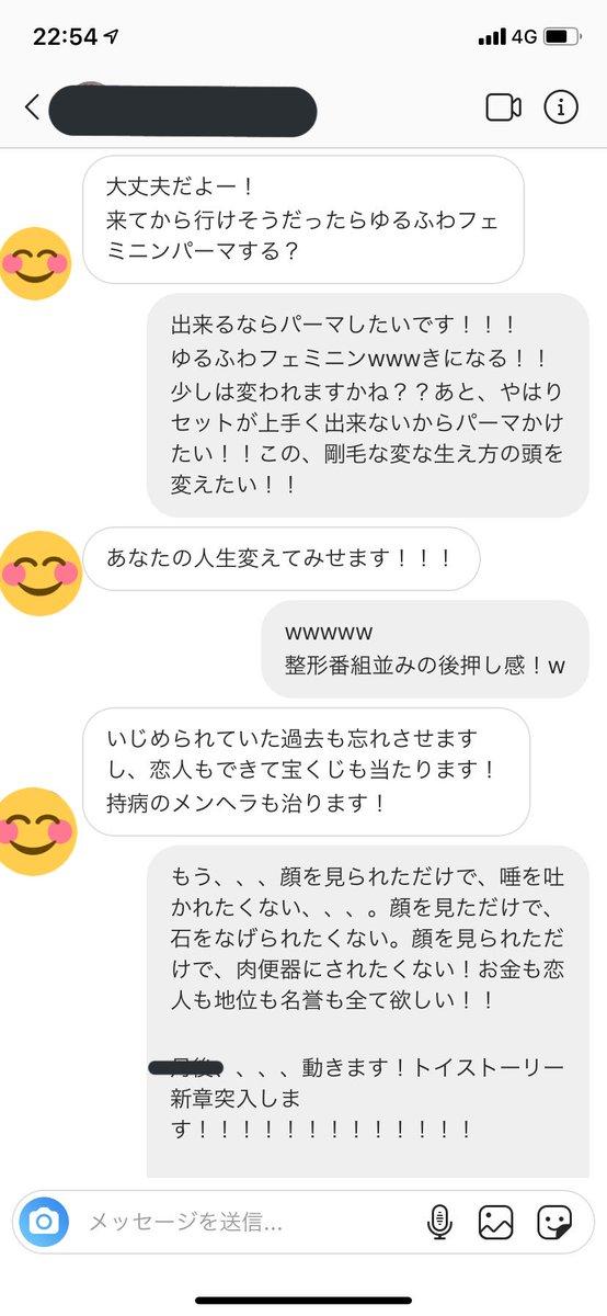 東京でお世話になっている美容師さんとのやりとりw前からパーマをかけたいとお願いしており、気付けば、大掛かりな整形番組みたいな感じになった!w自分、、、変わります!!