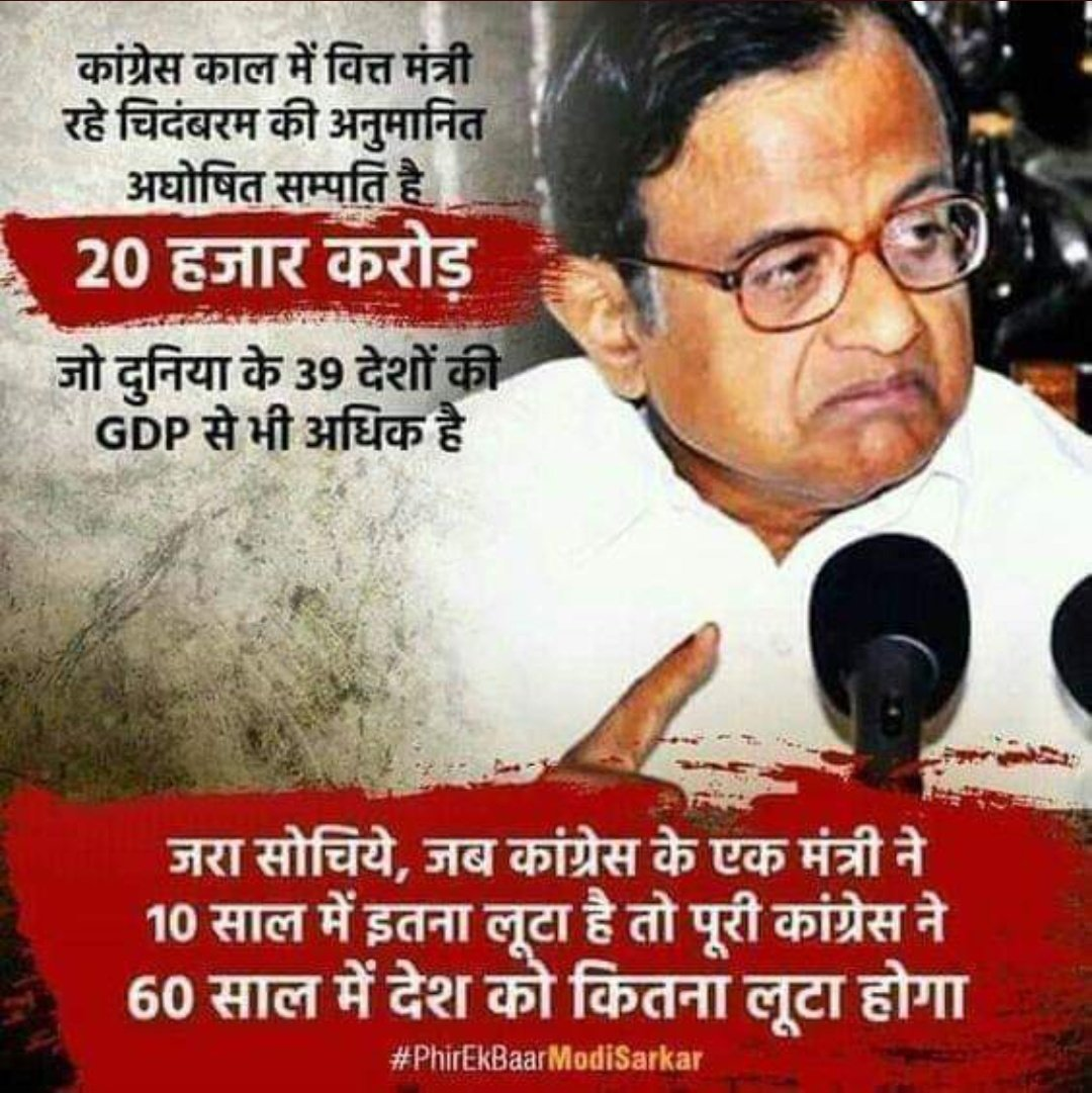what is yours openions about this @ShekharGupta  #Pchidambaram  #PChidamabaramArrested  His salary was 1 Lakh 10 thousand only @sanjaynirupam @IYC @INCIndiaLive @bjpdelhiwest @BJPDELHISM @rsprasad @BJPRavitiwari @BJPMahilaMorcha @Marie4Congress @BJPSocialMedia