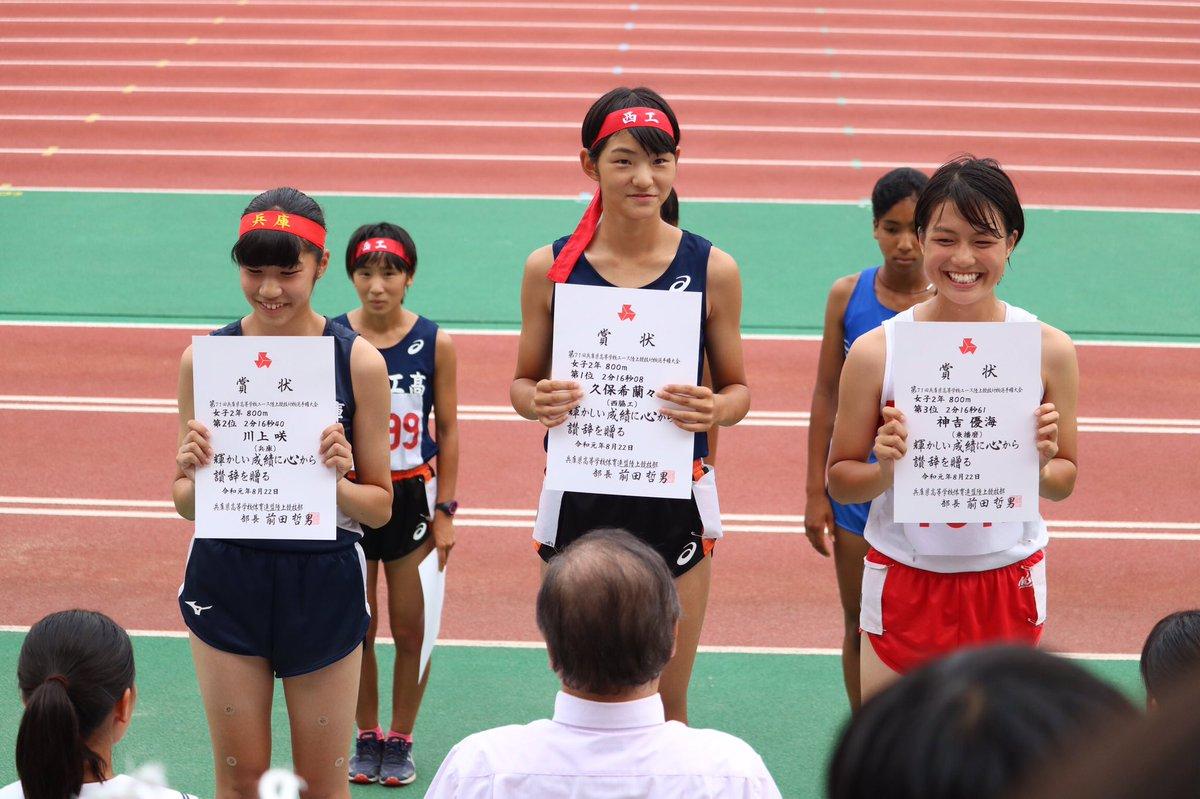兵庫 県 ユース 陸上 AthleteRanking.com ver
