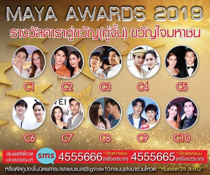 Please vote for taynew #C6 to 4555665 THX~ Let's let taynew win the prize together  #Mayaawards2019 #Newwie  #ฮันนี่ #Tawan_V #ชาวบ้าน #Taytawan  #TayNew #เตนิว #Polca #โพก้า<br>http://pic.twitter.com/Kgj6HJtwlA