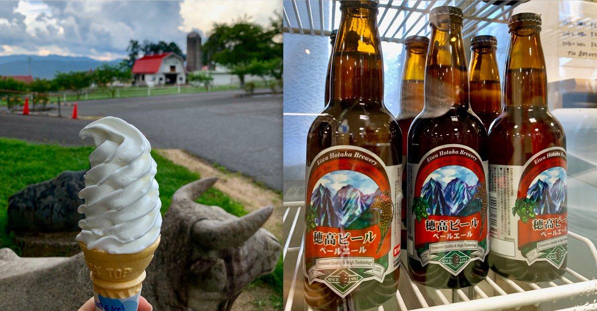 野球と関係ないけど、先日、穂高駅ちかくでソフトクリームを食べたマンガを描いた。そこは、穂高ビールも売っていた。穂高と言えば、沖縄だし、オリオンなので、頭がこんがらがるw