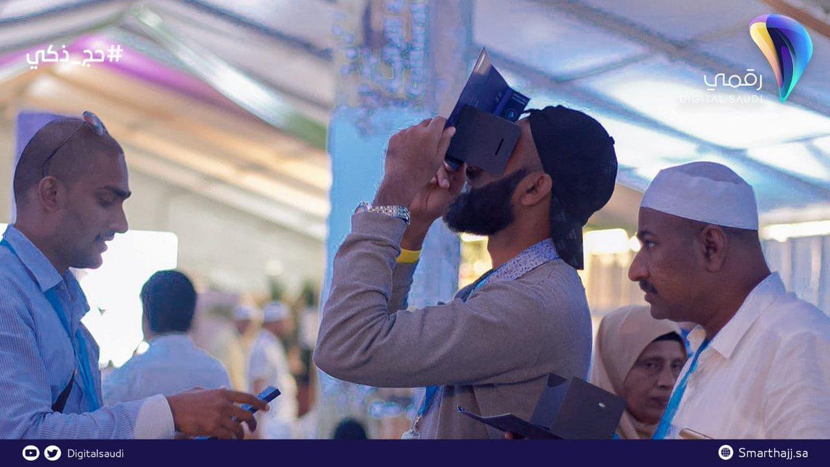 استلام الحجاج لنظارة الواقع الإفتراضي القابلة للطي خلال مبادرة #إياب #حج_ذكي