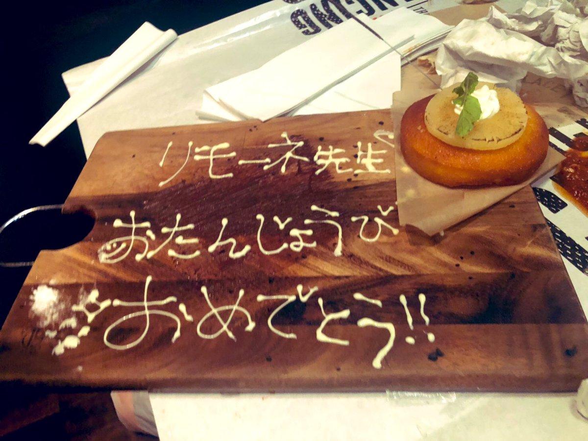 今日は天月くん、kainくん、ゆとりさん、ぺんぺん氏と一緒に俺とぺんぺん氏の誕生日を祝ってもらいました!誕生日プレゼントとケーキも食べてみんなでご飯食べて最高の一日でした。気持ちもお腹もいっぱい🍋🍋