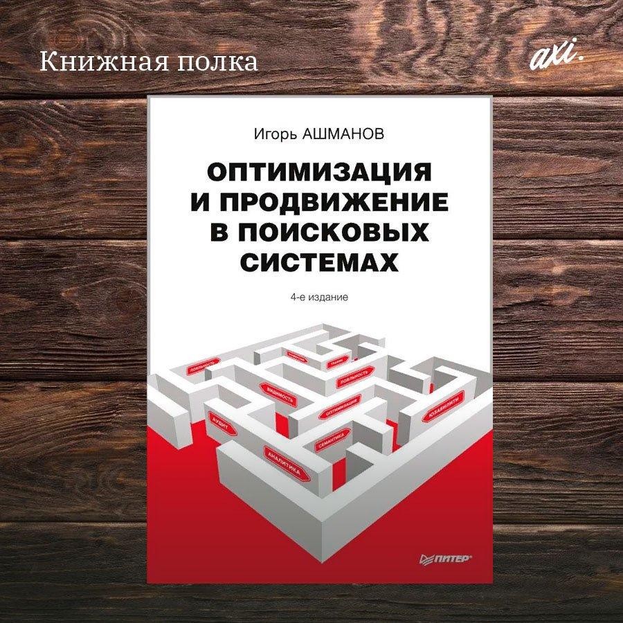 Ашманов оптимизация и продвижение сайтов аудиокнига сладкая жизнь компания официальный сайт нижний новгород