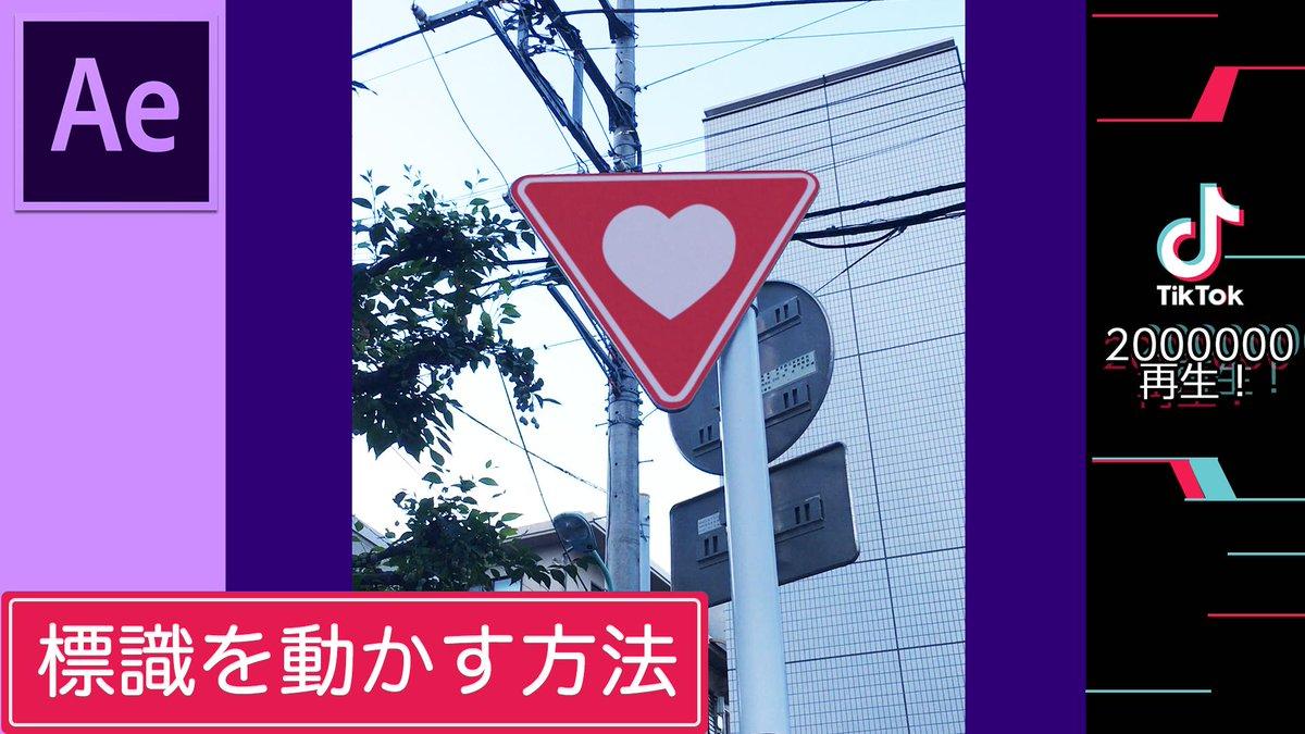 ようやく、動く標識のチュートリアルあげました。これをみてみんなで日本中の標識をインスタ映えさせましょう。#AE #TikTok #標識