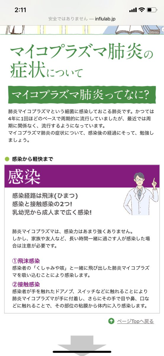 マイコプラズマ 肺炎 感染 経路
