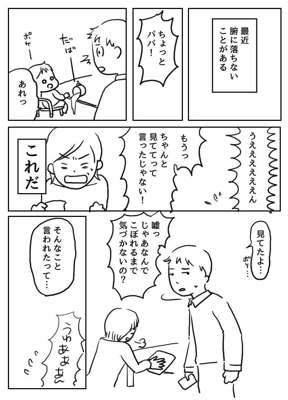 二年前の漫画ですが…【創作4ページ漫画】見ている世界 いそめし ちかこ @iso_meshi note(ノート)