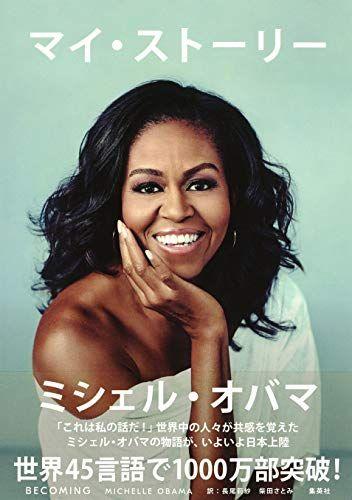 全世界で一大ベストセラー……オバマ夫人の回顧録、日本版とうとう発売!ミシェル・オバマさんの『マイ・ストーリー』、本日発売です。貧しい街で育った少女時代から、大統領夫人としての苦心まで。そしてつらい差別、流産、不妊治療の体験なども書いた回顧録。注目です。▼