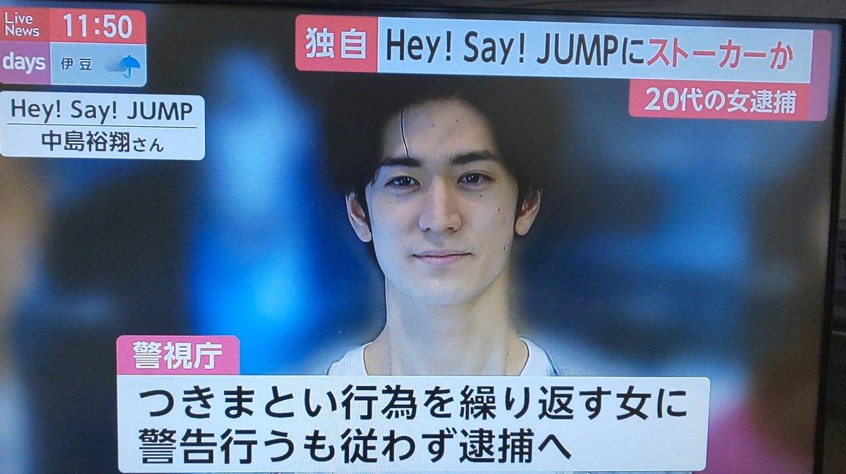 平成 ジャンプ ストーカー