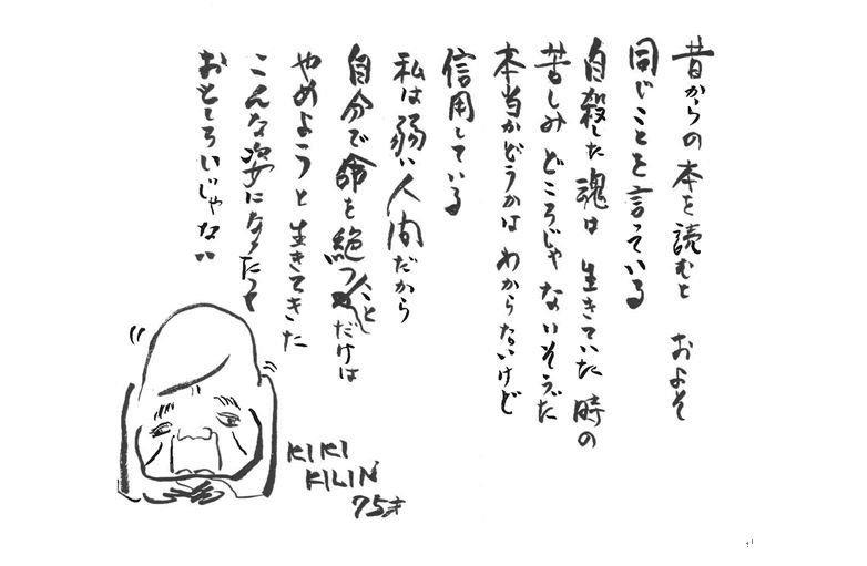 昨年、死去する直前に、生きづらい10代に直筆でメッセージを寄せてくれた俳優・樹木希林さん。「死なないで……ね」。亡くなる2週間前の9月1日、病室で樹木さんが見せた涙の理由について、娘の内田也哉子さんが明かしてくれました。 #withnews #withyou #きみとともに