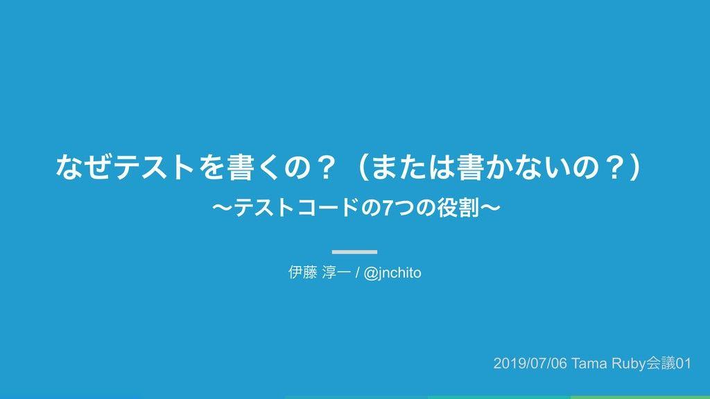今ちょうどこの辺を取り組んでいるチームがあるので伝えてあげよう なぜテストを書くの?(または書かないの?) 〜テストコードの7つの役割〜 / #tamarubykaigi01