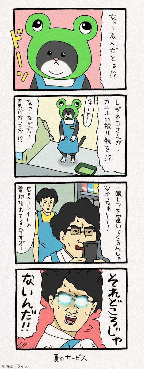 4コマ漫画レジネコ。「すまないが…一旦家に帰る!」by店長 q-rais.com/entry/2019/08/…