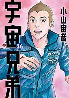 帰還船を失ったまま月面に残された六太とフィリップを救うため、世界中が立ち上がる!NASA、JAXA、ROSCOSMOSが協力し、一大プロジェクトが動き出す。その鍵を握る、ロシアの宇宙飛行士の選抜が始まり…。小山宙哉さん(@uchu_kyodai)『宇宙兄弟』36巻が本日発売です。▼