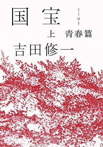 吉田修一さんの『国宝』が、第14回中央公論文芸賞受賞!活躍する作家が飛躍し、新たな代表作となるような優れたエンターテインメント作品に贈られる賞です。吉田さん、おめでとうございます!上巻▼下巻▼