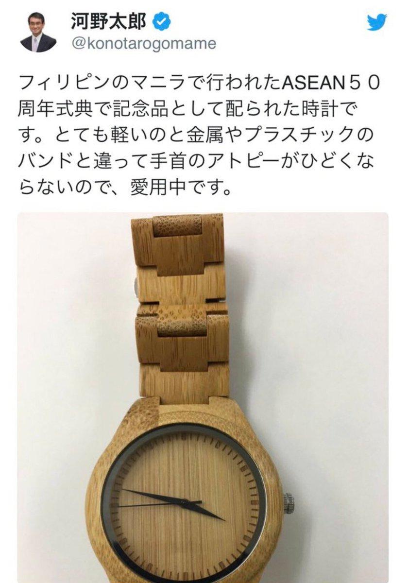 RT @co604153: 河野太郎外務大臣の金時計事件。  華麗にかわす河野さんも良いけど  自分の失態を反省せずに更に激昂して恥を上塗りしていく滑稽さはもうコントでしかないwww  あと一回やったらハットトリックだわwww https://t.co/IHUGmo2VRH