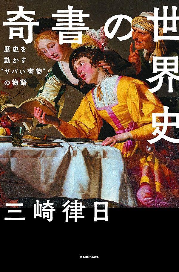 """これは良書か、悪書か?ニコニコ動画などで人気の「世界の奇書をゆっくり解説」が書籍に。数奇な運命をたどった書物から、現代を生きるわたしたちの教訓を得る。三崎律日さん(@i_kaseki)『奇書の世界史 歴史を動かす""""ヤバい書物""""の物語』が本日発売です。▼"""