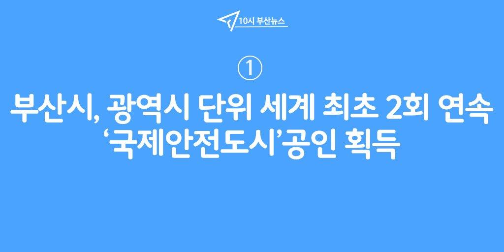 """#10시_부산뉴스 부산시가 광역시 단위로는 세계 최초 2회 연속 """"국제안 관련 이미지 입니다."""