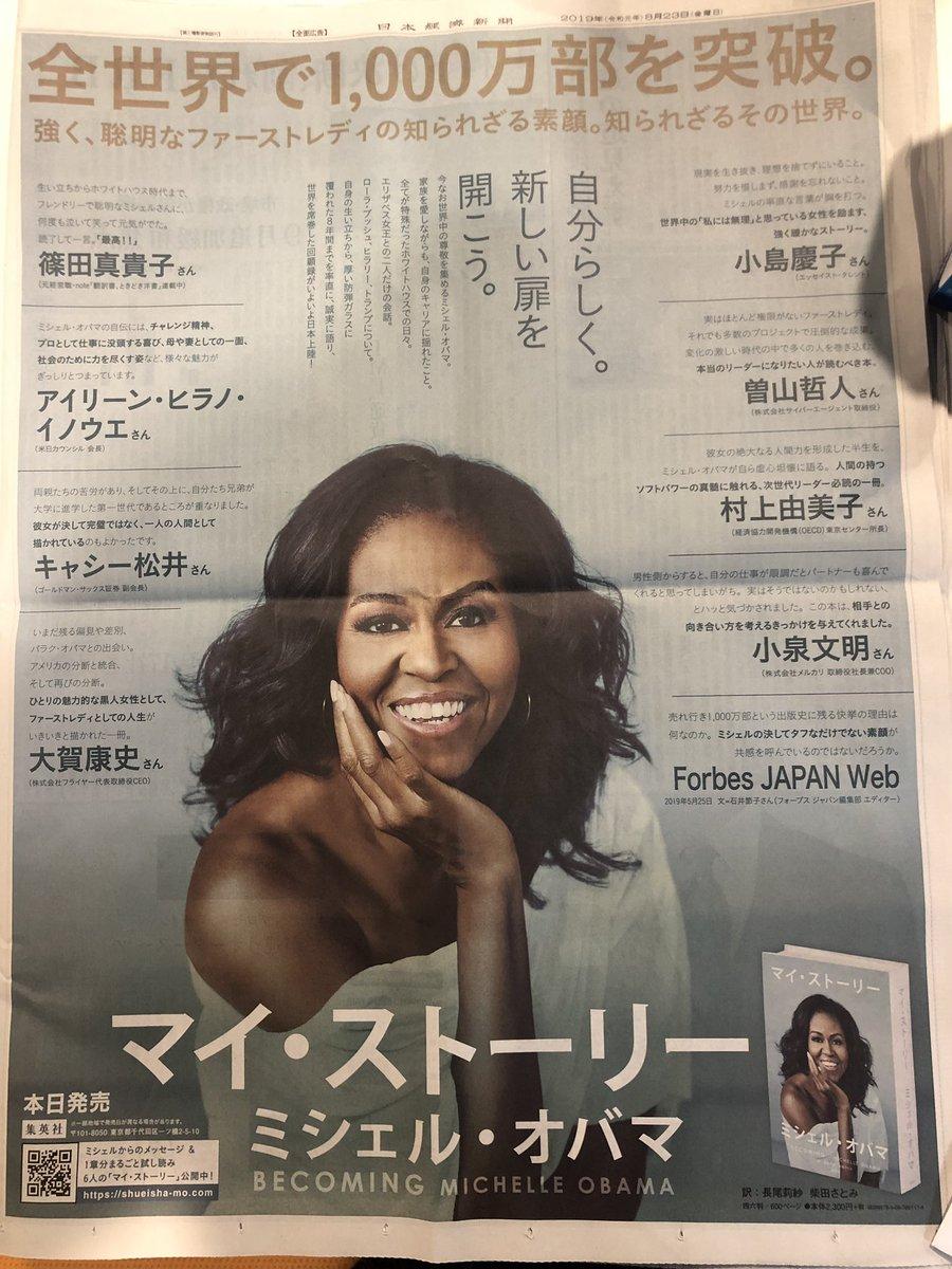 人生初の本の推薦文を日本経済新聞内の広告に使っていただきました!今日要約も公開です!自信をもってお勧めできる本です。ぜひご一読を。マイ・ストーリー   本の要約サイト flier(フライヤー)