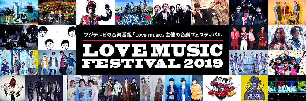 LOVE MUSIC FESTIVAL 2019 <DAY1> 📆8/24(土)19:00~23:30 📺フジテレビNEXT キュウソネコカミ / SHANK / SUPER BEAVER / フレンズ / ROTTENGRAFFTY the telephones / SiM / 四星球 / Dizzy Sunfist / DJやついいちろう / 04 Limited Sazabys / HEY-SMITH
