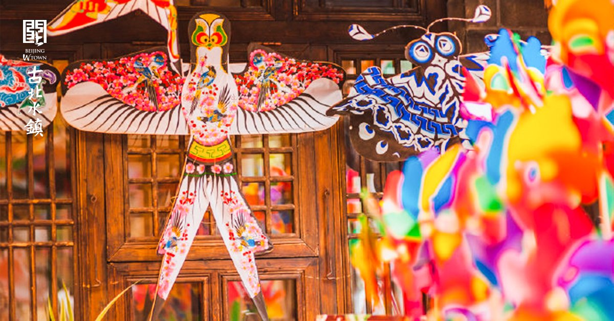 In addition to the Simatai Great Wall, you @konotarogomame can also experience the purest traditional Chinese culture, like making a kite, dying cloth, watching the Beijing opera, and playing a shadow play! Welcome to Beijing WTown again! #InsiderWTown #EventWTown<br>http://pic.twitter.com/820snWVBtL