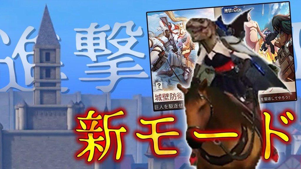 【荒野行動】「進撃の巨人マップ」と「馬」が登場!!!新コラボ「レジャー」モードが想像の斜め上をいっていた! https://t.co/Xtc5QstSKu