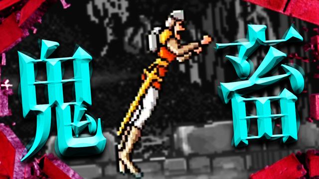 🐲動画投稿💀伝説の鬼畜死にゲー!ジャンプの仕方がちょっとダサい! - ドラゴンズレア SFC