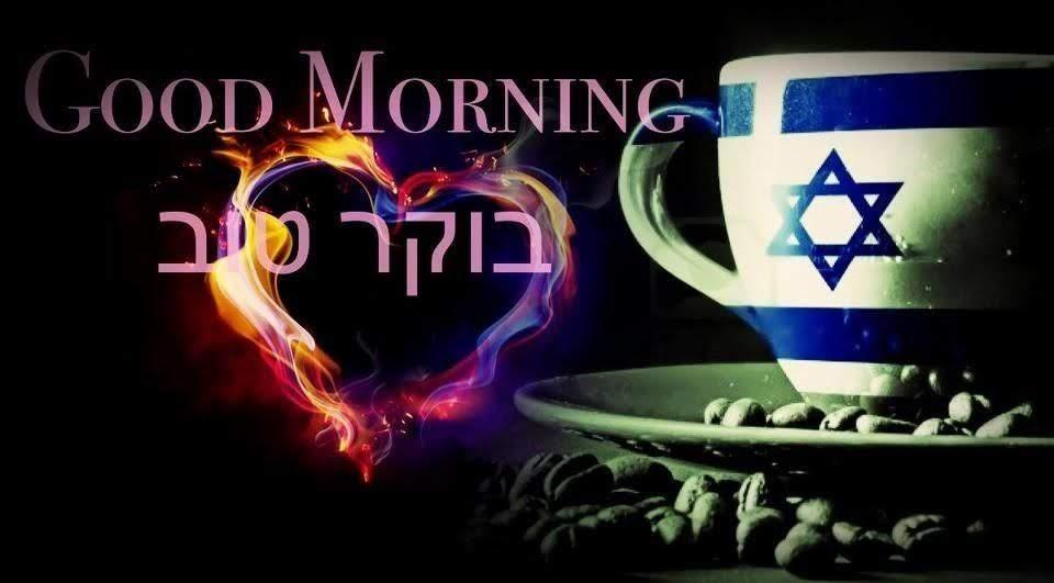 чувства картинки доброе утро на иврите вас