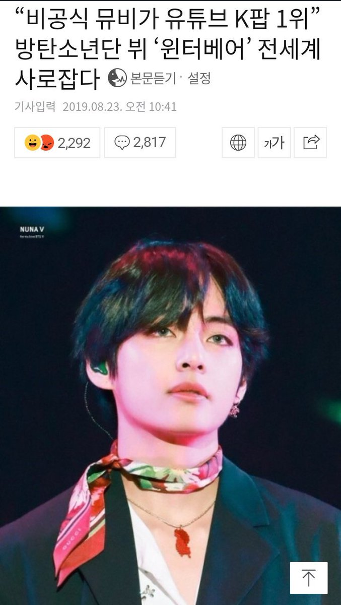 [#TaehyungNaver]  Winter Bear which is #BTSV's self directed MV and not an official MV by BTS has become K-pop's No.1 MV. It was the most watched Korean MV by people around the world last week.   http:// naver.me/FiriXtt6     & comment 3× with 방탄소년단 뷔  #Taehyung #뷔 @BTS_twt<br>http://pic.twitter.com/xk72VwCT73