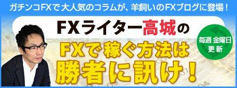 『羊飼いのFXブログ』が更新されました! ◆【FXライター高城のFXで稼ぐ方法は勝者に訊け!】室伏数子さん(その1)パチスロからFX、そして仮想通貨へ