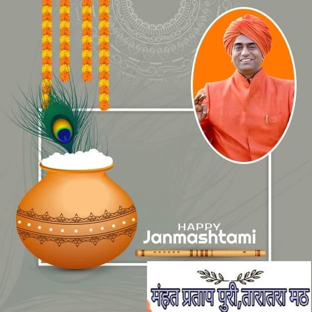 भगवान श्री कृष्णा की कृपा से आपके जीवन में प्रेम, सौहार्द और खुशियां बनी रहे। श्री कृष्ण जन्माष्टमी की शुभकामनाएं।