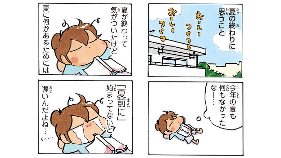 夏の終わりに思うこと(恋愛方面)?#あたしンち (21巻no.18)